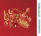 ramadan mubarak quote lettering.... | Shutterstock .eps vector #1076578070