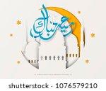 eid mubarak calligraphy design... | Shutterstock . vector #1076579210
