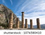 old columns in the ancient... | Shutterstock . vector #1076580410