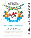 festival sale poster flyer... | Shutterstock .eps vector #1076758433