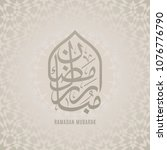 ramadan mubarak beautiful... | Shutterstock .eps vector #1076776790