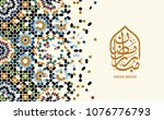 ramadan mubarak beautiful... | Shutterstock .eps vector #1076776793