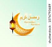 ramadan kareem cover  arabic... | Shutterstock .eps vector #1076793689