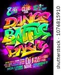 dance battle party poster... | Shutterstock .eps vector #1076815910