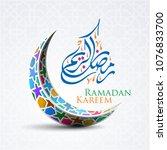 ramadan kareem  islamic... | Shutterstock .eps vector #1076833700