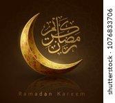 ramadan kareem greeting arabic... | Shutterstock .eps vector #1076833706