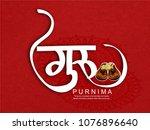 illustration for guru purnima... | Shutterstock .eps vector #1076896640