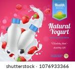 berry yogurt advertising... | Shutterstock .eps vector #1076933366