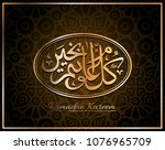 arabic calligraphy design for... | Shutterstock .eps vector #1076965709