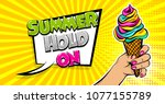 comic book text summer hold on. ... | Shutterstock .eps vector #1077155789