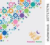 arabic arabesque design... | Shutterstock .eps vector #1077175796