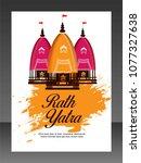 ratha yatra   the return... | Shutterstock .eps vector #1077327638