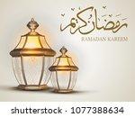 ramadan kareem islamic greeting ...   Shutterstock .eps vector #1077388634