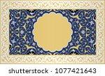 arabic floral frame.... | Shutterstock . vector #1077421643