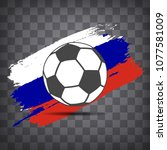 football ball icon on russian... | Shutterstock .eps vector #1077581009