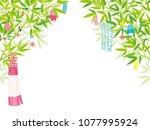 vector illustration  bamboo of  ... | Shutterstock .eps vector #1077995924