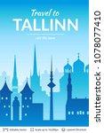 tallinn famous city scape. flat ...   Shutterstock .eps vector #1078077410