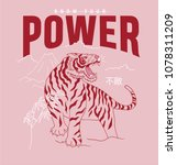 Power Tiger Asian Graphic