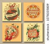 rosh hashanah   jewish new year ... | Shutterstock .eps vector #1078335809