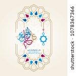 arabic calligraphy vectors of... | Shutterstock .eps vector #1078367366