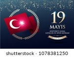 may 19th turkish commemoration... | Shutterstock .eps vector #1078381250