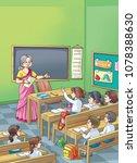 teacher in classroom | Shutterstock . vector #1078388630