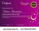 ramadan certificate award...   Shutterstock .eps vector #1078442990