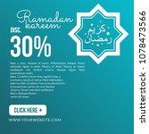 ramadan kareem discount web... | Shutterstock .eps vector #1078473566