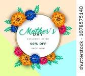 happy mothers day. vector... | Shutterstock .eps vector #1078575140