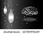 dark black ramadan kareem... | Shutterstock . vector #1078595639