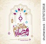 generous ramadan in islamic...   Shutterstock .eps vector #1078722818