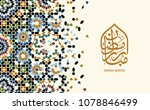 ramadan mubarak beautiful... | Shutterstock . vector #1078846499