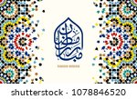 ramadan mubarak beautiful... | Shutterstock . vector #1078846520