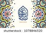 ramadan mubarak beautiful...   Shutterstock . vector #1078846520