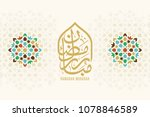 ramadan mubarak beautiful... | Shutterstock . vector #1078846589