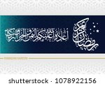 arabic calligraphy ramdan...   Shutterstock .eps vector #1078922156