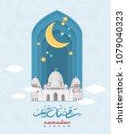 creative greeting card design... | Shutterstock .eps vector #1079040323
