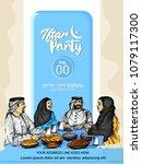 ramadan kareem  iftar party...   Shutterstock .eps vector #1079117300
