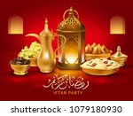 iftar party composition with... | Shutterstock .eps vector #1079180930