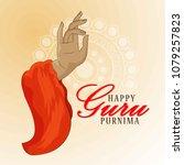 guru purnima  guru purnima is a ... | Shutterstock .eps vector #1079257823
