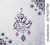 illustration of ramadan kareem. ... | Shutterstock .eps vector #1079267780