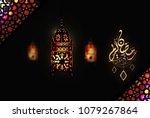 illustration of ramadan kareem. ...   Shutterstock .eps vector #1079267864