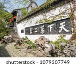 """Huishan Ancient Town in Wuxi City, China. (The English translation of the text on the wall means """"the 2nd spring in the world"""")."""