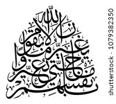 arabic calligraphy from verse... | Shutterstock .eps vector #1079382350