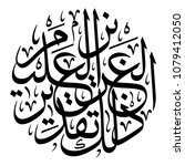 arabic calligraphy from verse... | Shutterstock .eps vector #1079412050