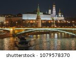 moscow night image. the kremlin ... | Shutterstock . vector #1079578370