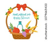 jewish holiday shavuot concept... | Shutterstock .eps vector #1079665433