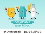 shavuot holiday banner design... | Shutterstock .eps vector #1079665439