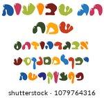 colorful primitive hebrew font... | Shutterstock .eps vector #1079764316