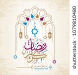 generous ramadan in islamic... | Shutterstock .eps vector #1079810480